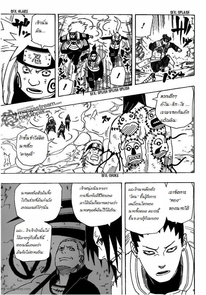 Naruto 530 : ความตั้งใจของโจจ Qx003