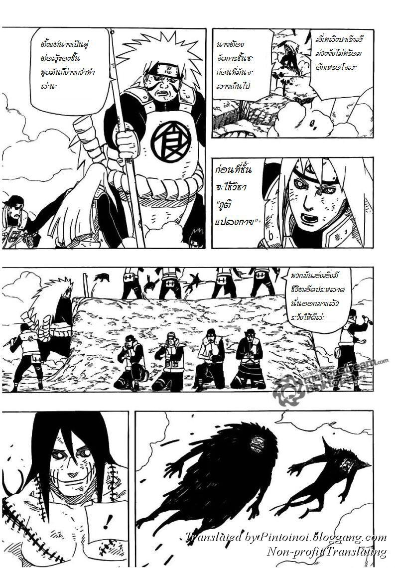 Naruto 530 : ความตั้งใจของโจจ Nb607