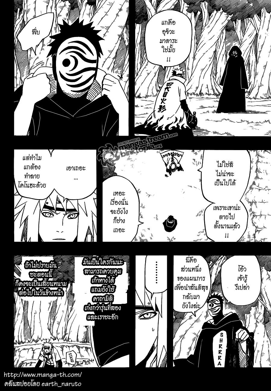 Naruto Spoiler 502 [รุ่นที่4ออกรบ!!] คลีนสปอยเเล้ว 6mf12