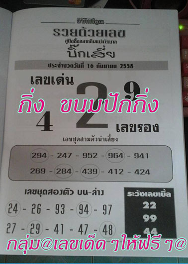 16.9.2015 Tips - Page 2 8r366
