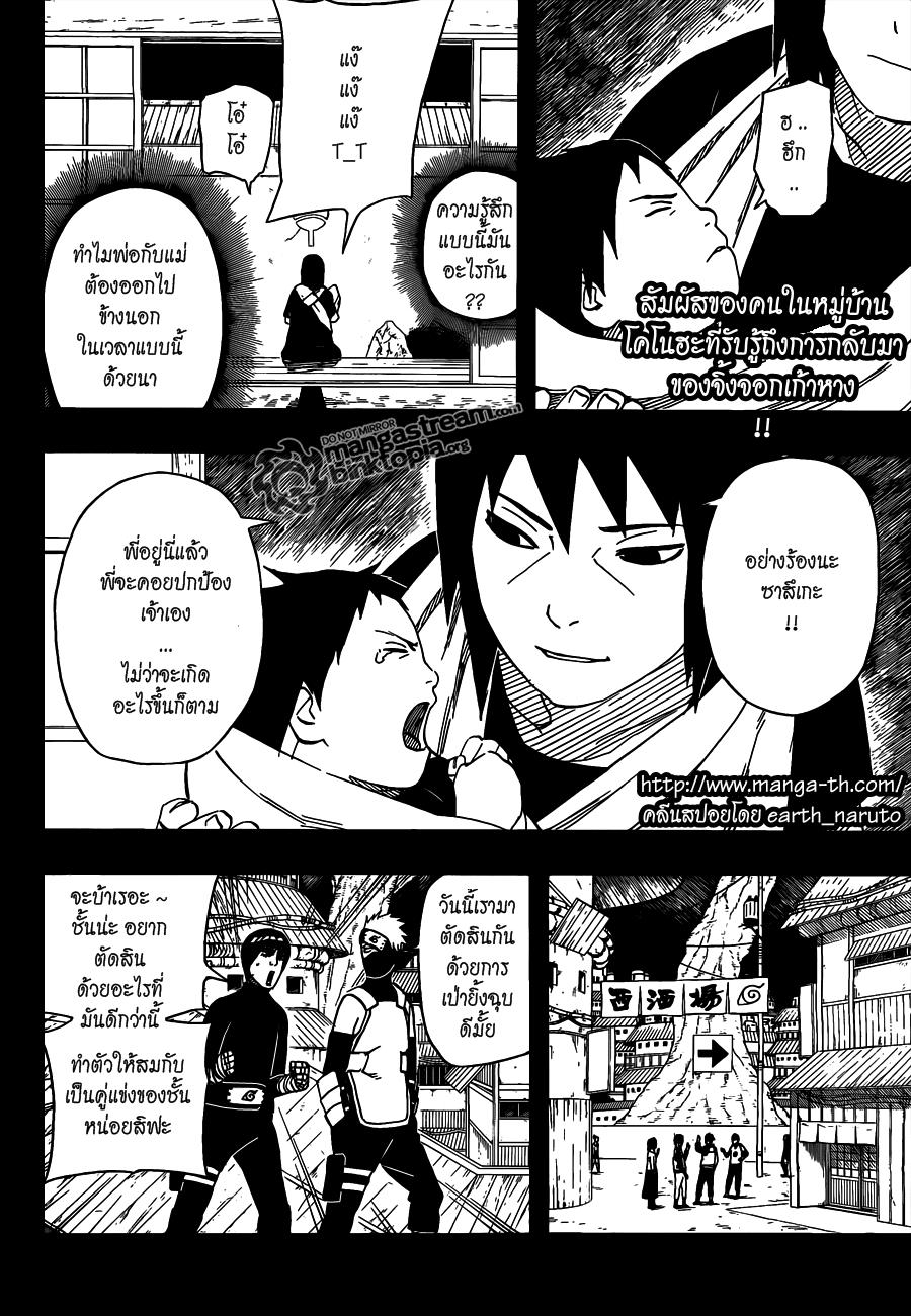 Naruto Spoiler 502 [รุ่นที่4ออกรบ!!] คลีนสปอยเเล้ว Iyn02