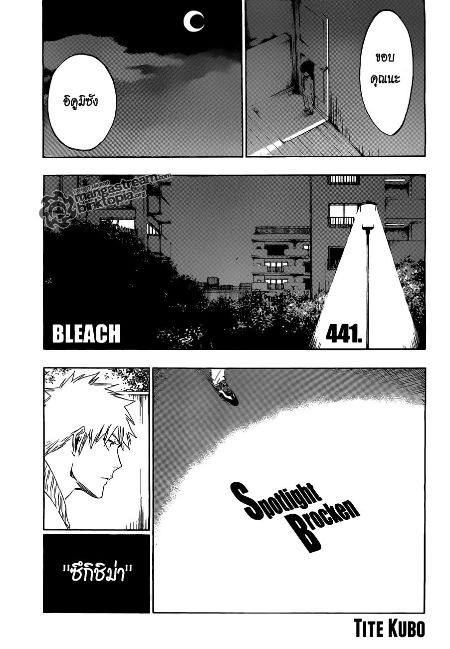 Bleach 441 : Spotlight Brocken 0hs07