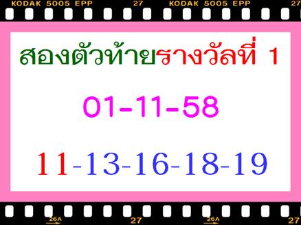 16.11.2558 TIPS A.11158