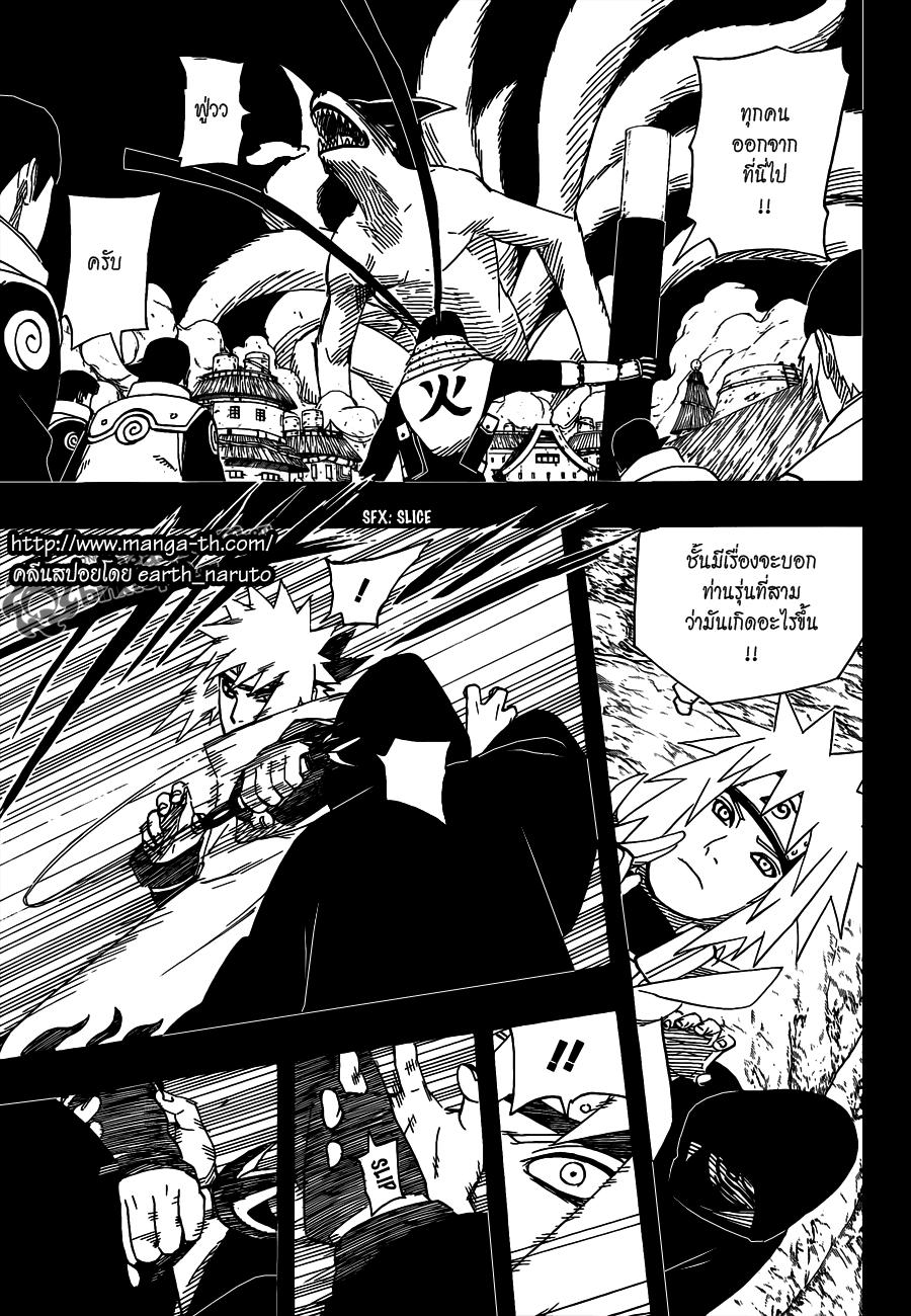 Naruto Spoiler 502 [รุ่นที่4ออกรบ!!] คลีนสปอยเเล้ว Uwd09