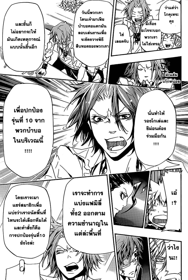 Reborn Spoiler 287 [การติดต่อฉุกเฉิน !!] Thai Ztq11