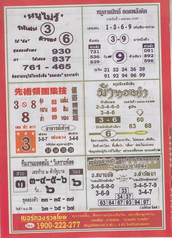 16/5/2016 Thai Lottery Tips - Page 19 1000970_1006036856111843_7772434879401167863_n