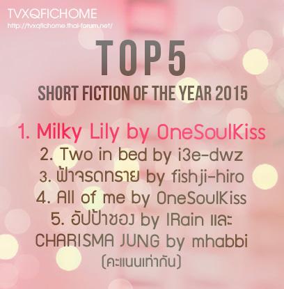 ประกาศผลละเอียด TVXQ!FICHOME AWARD 2015 และ BEST FICTION READER 2015 Rn2_2