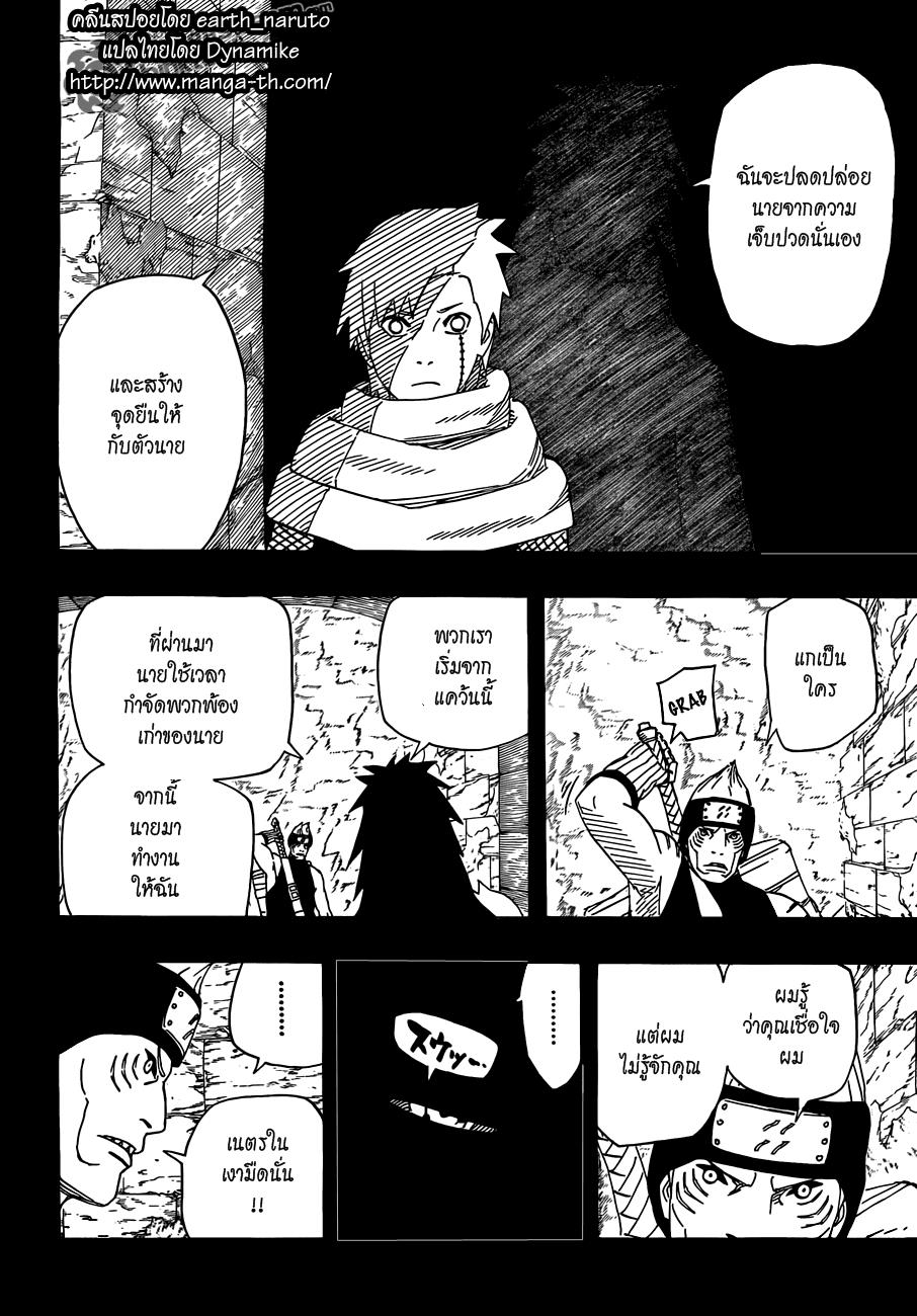 Naruto Spoiler 507 [อยู่อย่างหลอกลวง] คลีนสปอยแล้ว !! Naruto_14