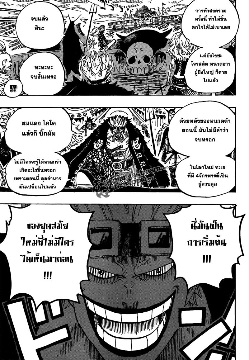 Onepiece Spoiler 581 [อนาคตที่รอดพ้น!!] Thai Xoe05