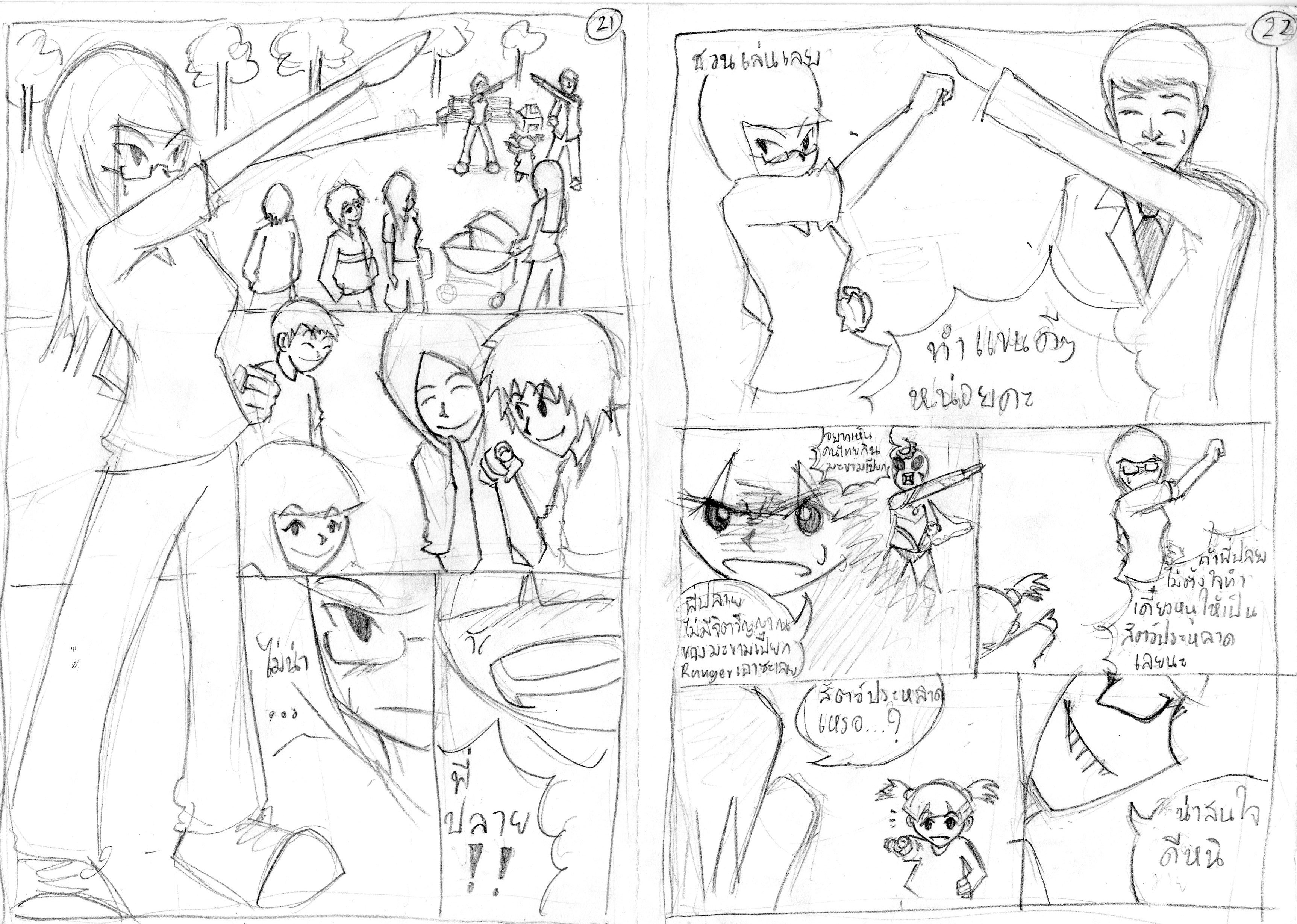[Story Board-เรื่องสั้น] Beauty of Life(แก้งานครั้งที่ 1 ตอนที่ 1 T^T) 21-22