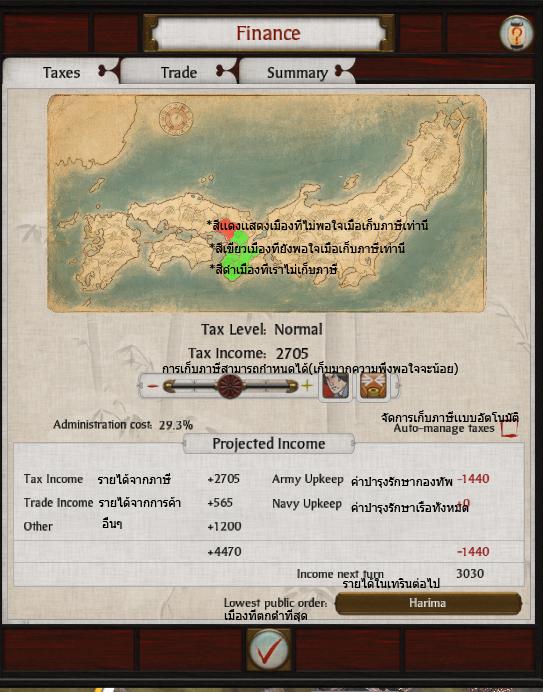 Shogun 2 Total war (สอนวิธีเล่นเบื้องต้น+เเชร์เทคนิค) Shogun22011-04-2319-56-19-79