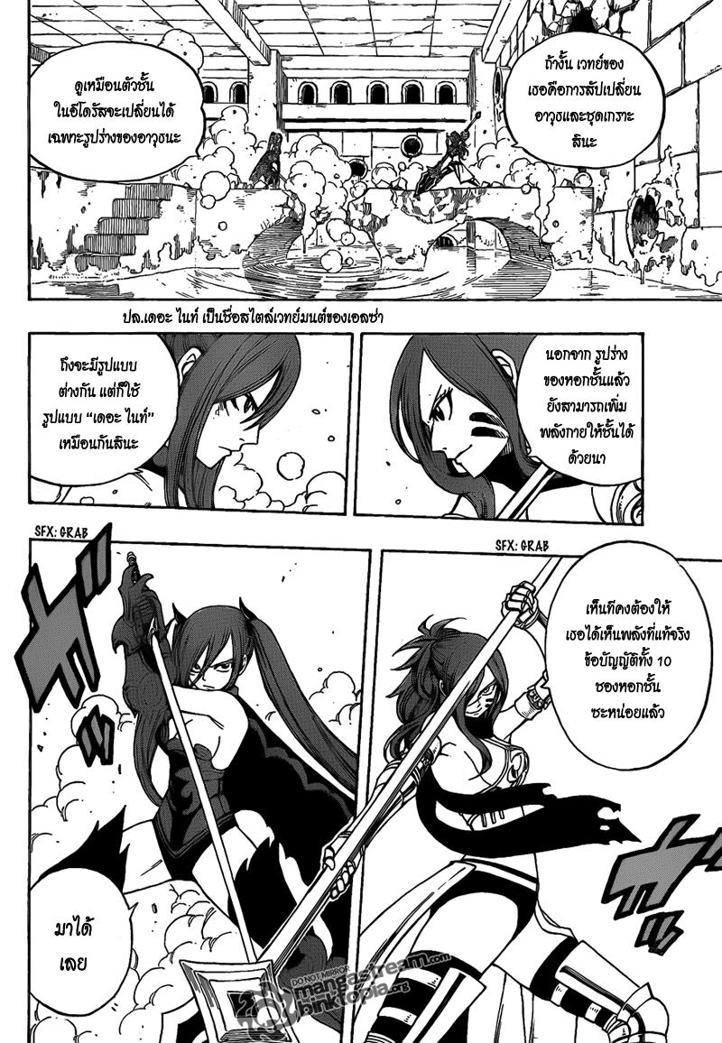 FairyTail 180 [เอลซ่า ปะทะ เอลซ่า !!] Thai Gc412