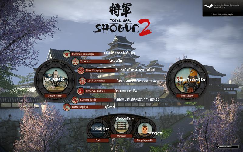 Shogun 2 Total war (สอนวิธีเล่นเบื้องต้น+เเชร์เทคนิค) Shogun22011-04-2320-29-51-99