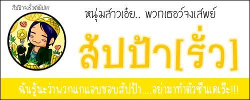 แจกป้าย drama-addict  5645128