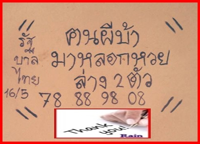 16/5/2016 Thai Lottery Tips - Page 22 13103548_210259512692486_2263465105947026925_n