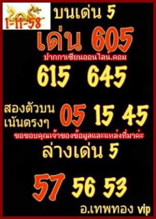 16.11.2558 TIPS H58-1