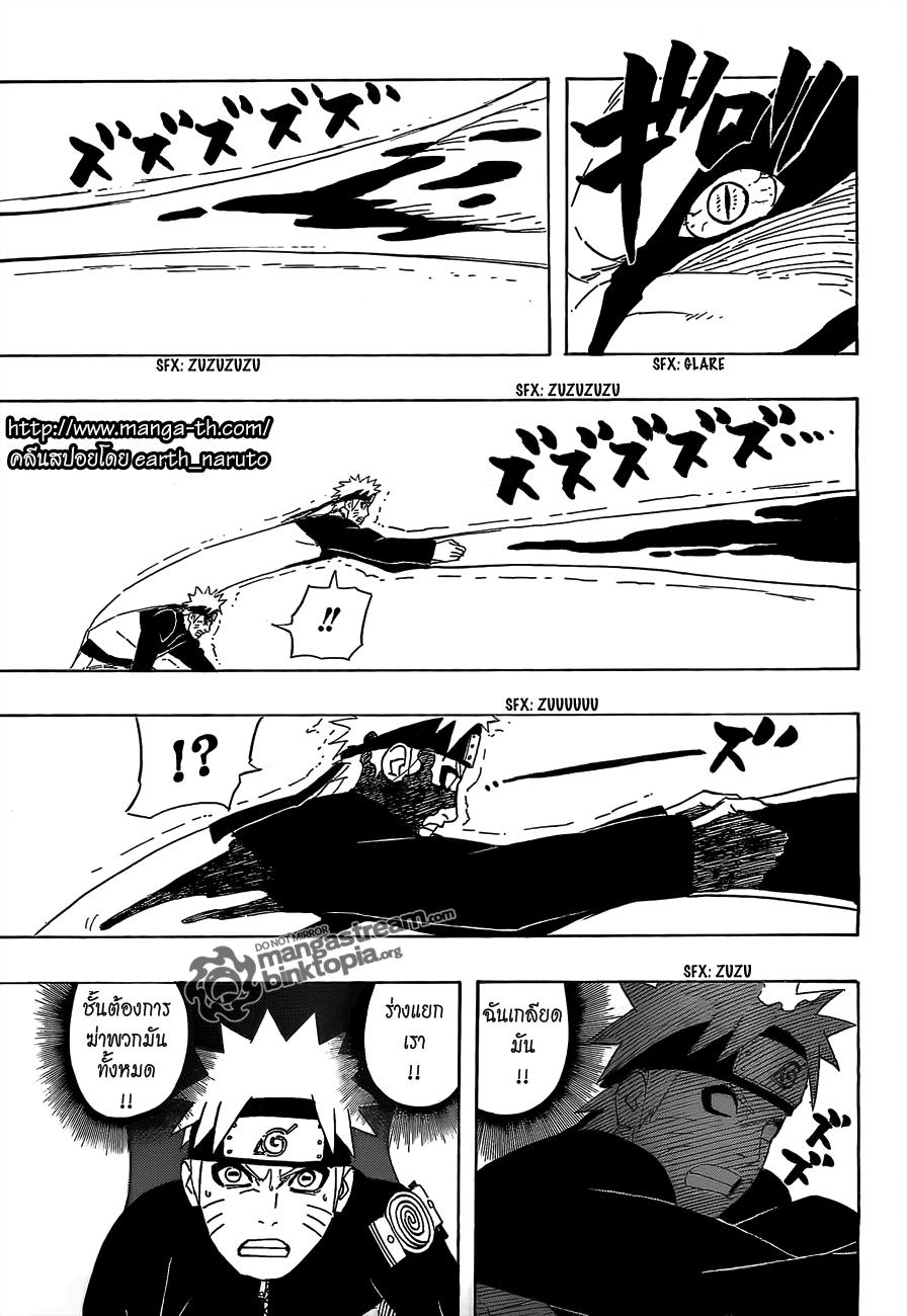 Naruto Spoiler 497 [นารูโตะปะทะเก้าหาง!!] คลีนสปอยเเล้ว P2s14