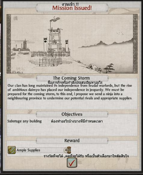 Shogun 2 Total war (สอนวิธีเล่นเบื้องต้น+เเชร์เทคนิค) Shogun22011-04-2322-02-33-26