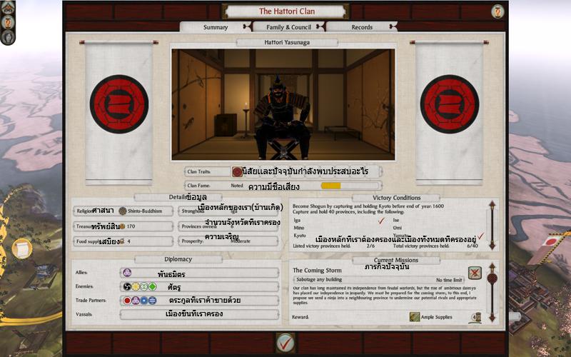 Shogun 2 Total war (สอนวิธีเล่นเบื้องต้น+เเชร์เทคนิค) Shogun22011-04-2320-25-58-28