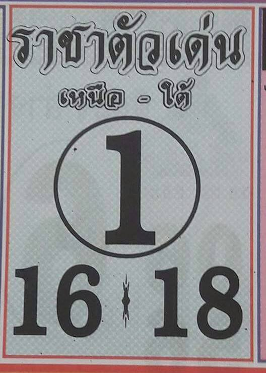 16/5/2016 Thai Lottery Tips - Page 13 13174153_1575776406085544_6917809114698802963_n1