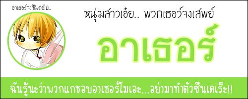 แจกป้าย drama-addict  53678