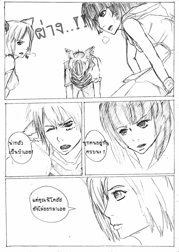 Doujinshi Project : Season 2 Round 4  [Enemy Strom!] - Page 6 D9n08