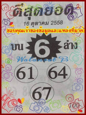 16.10.2558 Tips G3n12