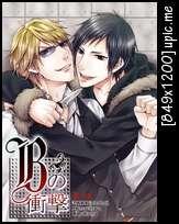 [doujin] B no Shougeki 00_cover