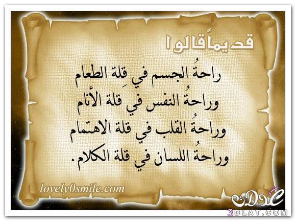 حكمة اليوم- متجدد 3dlat.com_14134596863