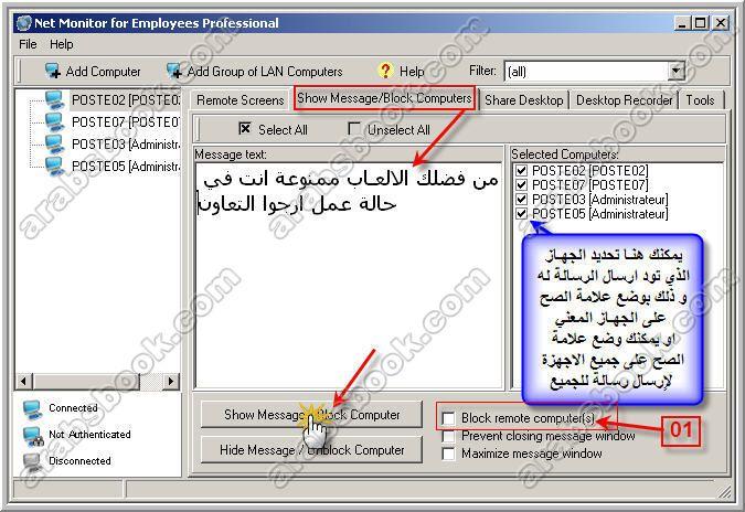 Net Monitor for Employees Professional 3.5.1 اروع برنامج مرا 21205_1195772097