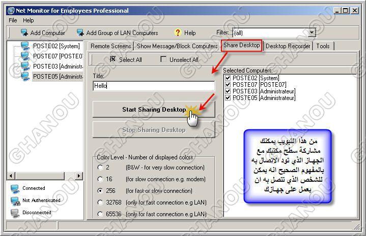 Net Monitor for Employees Professional 3.5.1 اروع برنامج مرا 21205_1195772402