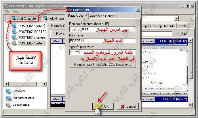 Net Monitor for Employees Professional 3.5.1 اروع برنامج مرا 21205_1195852289
