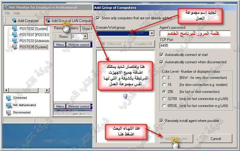 Net Monitor for Employees Professional 3.5.1 اروع برنامج مرا 21205_1195855466