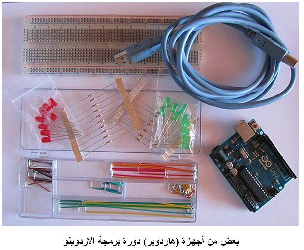 الأردوينو Arduino للمبتدئين  C55b7496382e491fbf02fe41504e93a3