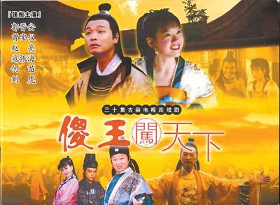 [Chinafilm] 傻王闯天下 (2004) - Vua ngốc náo thiên hạ 1447516830982