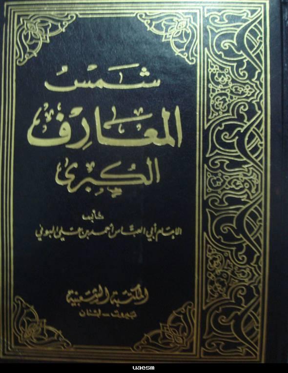 ماهو كتاب شمس المعارف Shams_alm3aref