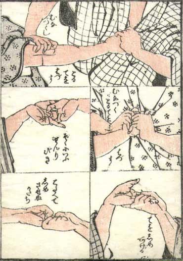 Hqs ocidentais Manga_Hokusai