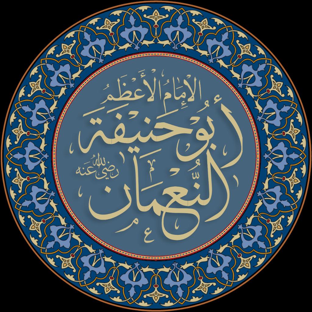أبو حنيفة النعمان ... أول الأئمة الأربعة  Abu_Hanifa_Name