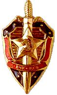 الإدارات العامة للإستخبارات العسكرية والمركزية  KGB_Symbol