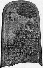 الفترة القديمة  في وطني  150px-Mesha_stele