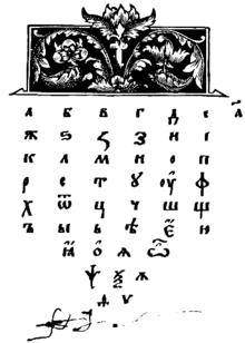 Sva pisma naroda 220px-Azbuka_1574_by_Ivan_Fyodorov