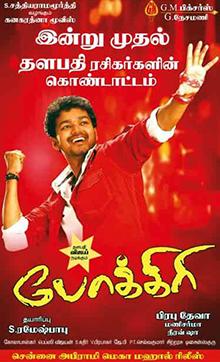 Тамильский жулик / Pokkiri (2006) Pokkiri_poster