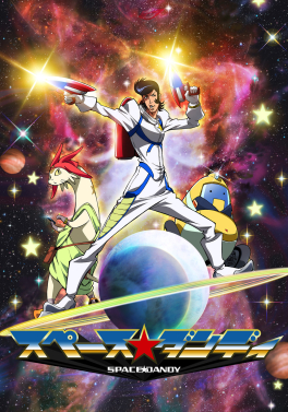 Les Mangas & Animés/Sentai Space_Dandy_promotional_image