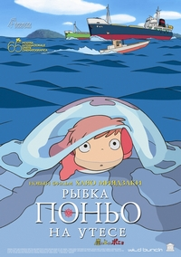 Ponyo on the Cliff by the Sea Ponyoposter