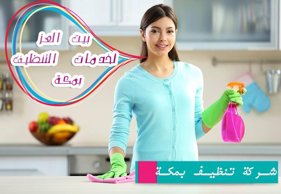 شركة تنظيف بمكة تقدم لكم بعض نصائح للتنظيف | 0556676692 |بيت العز 1510521016