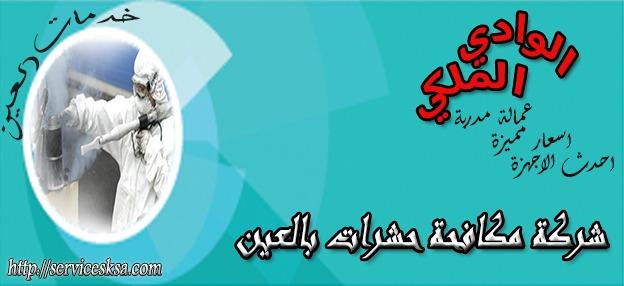 شركة مكافحة الرمة فى العين 0562570996 سما الخليج 1535267135