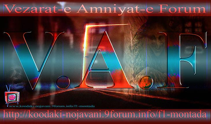 قوانین، مقررات و اخبار انجمن 0h5_v.a.f-a