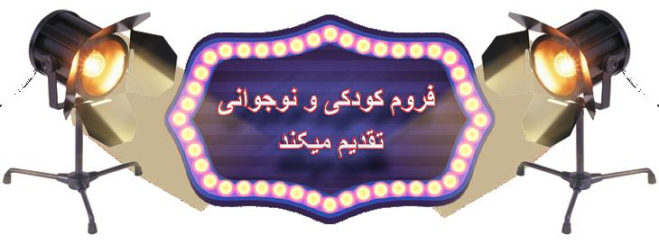 برنامه های كودك و نوجوان تلويزيون ايران از گذشته تا اکنون - صفحة 41 52x2_forume.kudaki.va.nojavani.taghdim.mikonad