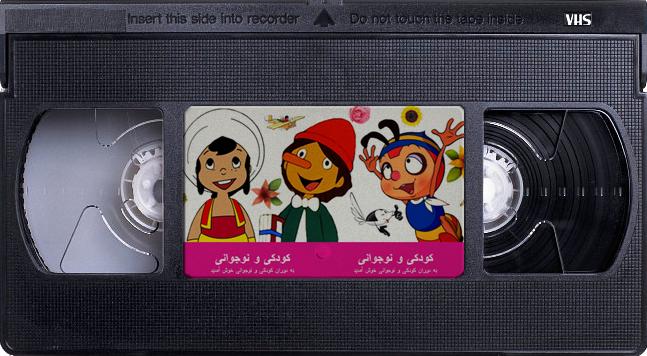 برنامه های كودك و نوجوان تلويزيون ايران از گذشته تا اکنون - صفحة 41 75v9_vhs.forum.royayi