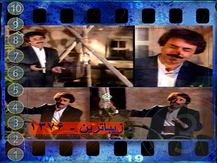 فیلمها و برنامه های تلویزیونی روی طاقچه ذهن کودکی - صفحة 15 8bo3_zibatarin.00.1376